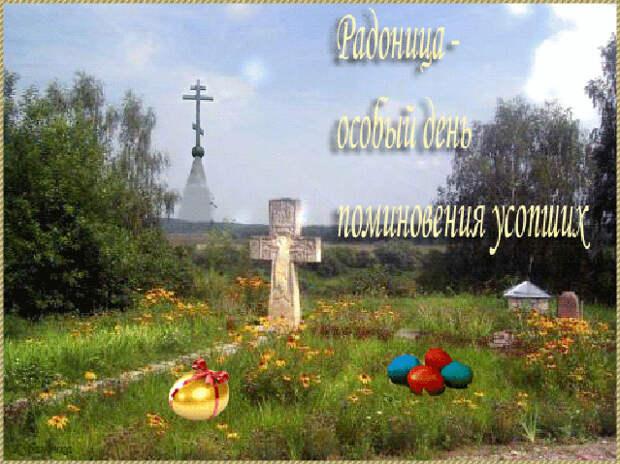 28.04.2020 -Радоница. Традиции поминального вторника