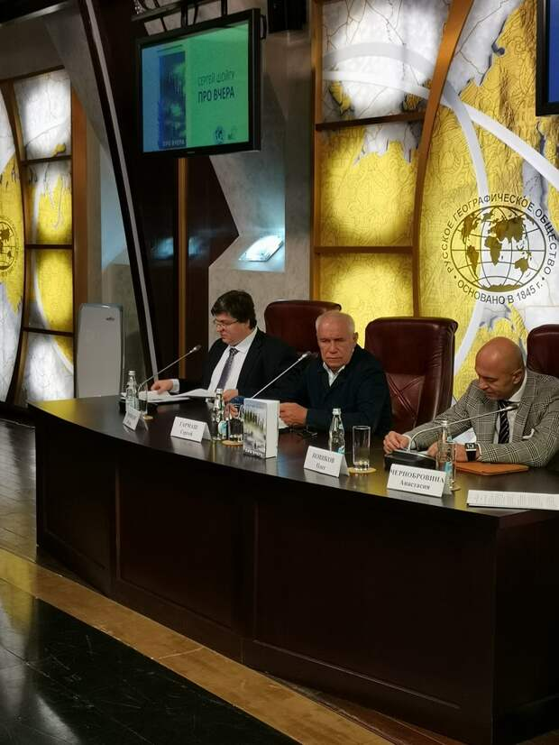 В четверг в Москве в Русском географическом обществе проходит презентация книги, которую написал министр обороны и президент РГО Сергей Шойгу.