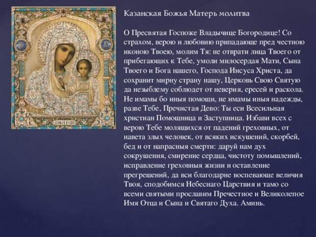 Казанская икона Божией Матери (Заступница Небесная)