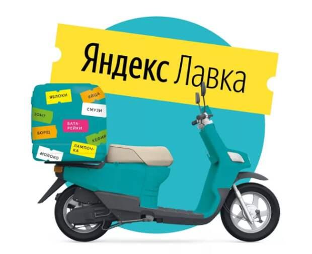 """""""Яндекс.Лавка"""" начинает работу в Париже и Лондоне под брендом Yango Deli"""