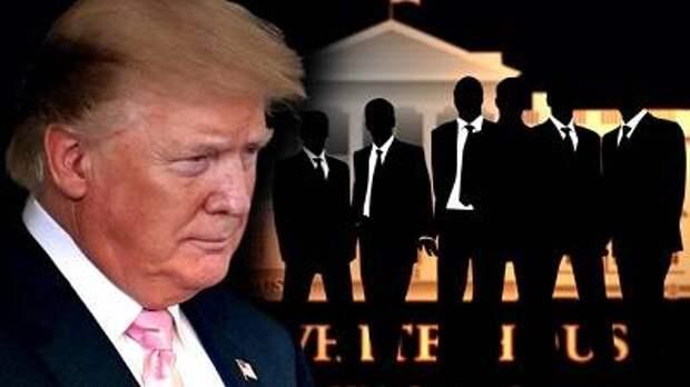 Глубинное государство, с которым воевал Трамп, совершило госпереворот