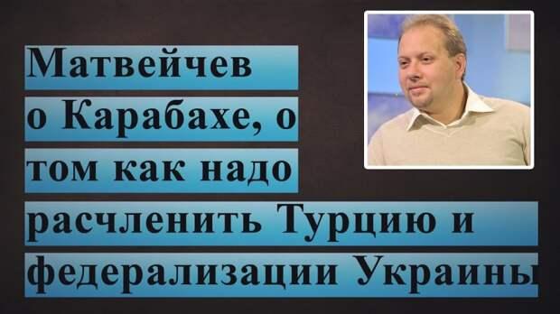 Матвейчев о Карабахе, о том как надо расчленить Турцию и федерализации Украины