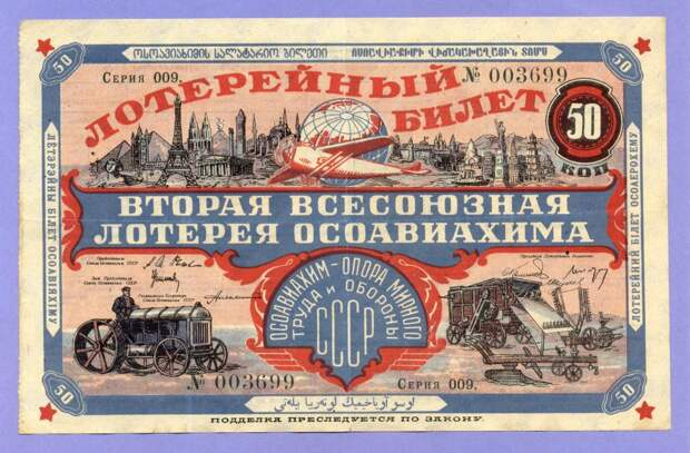 Самолет, авто, трактор : расписание выигрышей 4-й всесоюзной лотереи Союза Осоавиахим СССР  1930 год