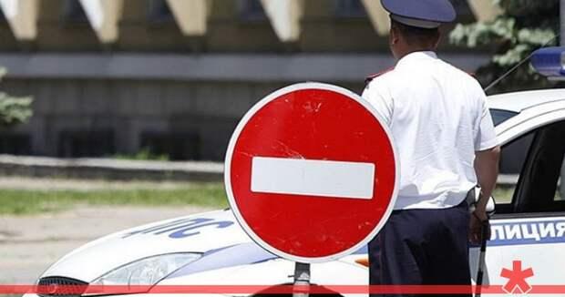 На выходных в Севастополе ограничат дорожное движение