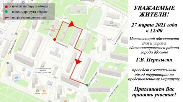 В Лосиноостровском пройдет субботний обход территории района