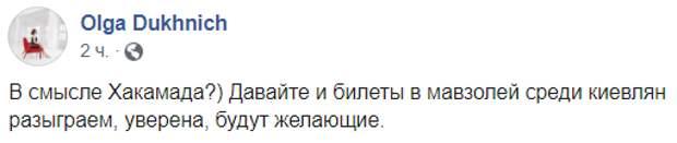 «Московская дрянь» и «крымнашистка»