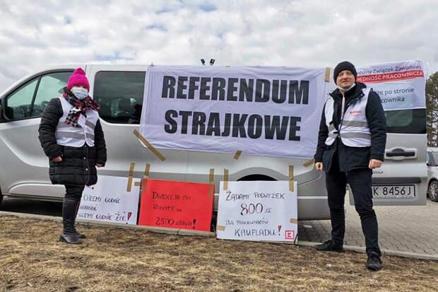 Профсоюз польского ритейлера запустил атипичный стачечный референдум