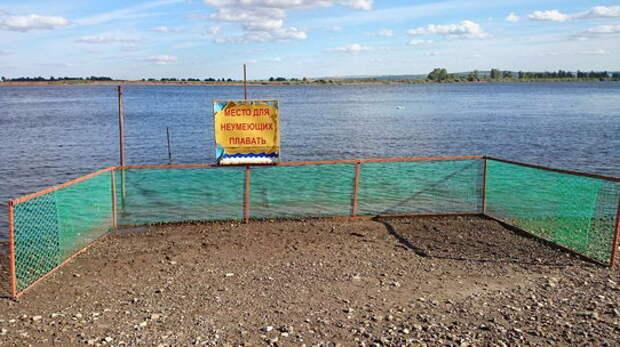 Место для неумеющих плавать