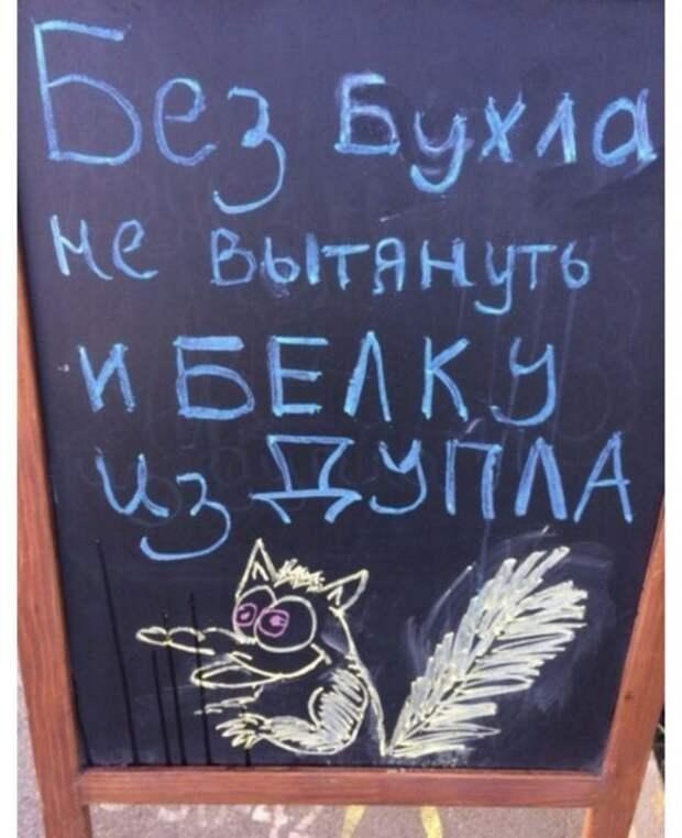 Смешная надпись