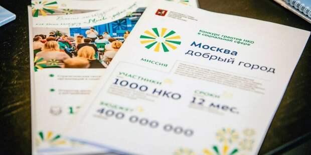 Более 300 НКО соцсферы подали заявки на гранты правительства Москвы. Фото: : Департамент труда и социальной защиты населения города Москвы. mos.ru