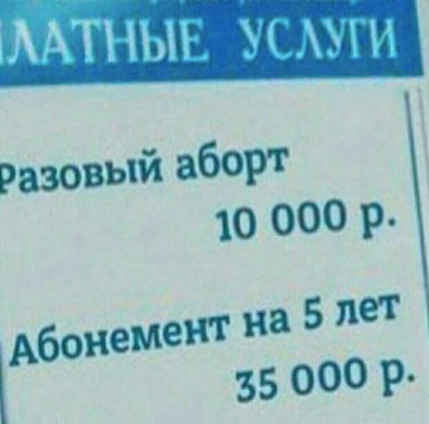 Какой суровый абонемент в россии, надпись, объявления, прикол, смешно, смешные объявления, фото