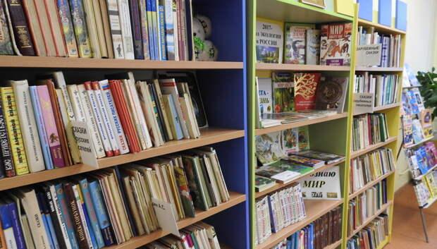 Центральная детская библиотека Подольска не работает до 12 мая