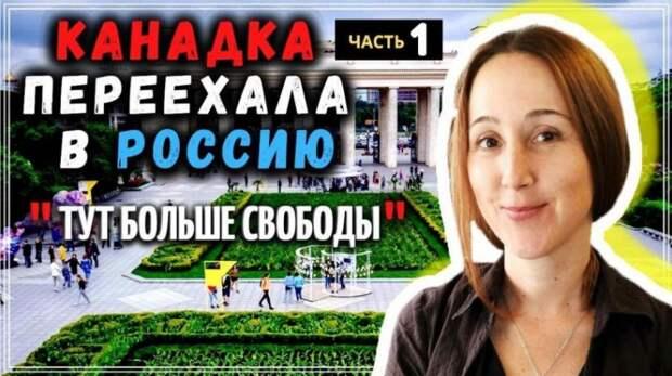 Почему канадская журналистка переехала жить в Россию