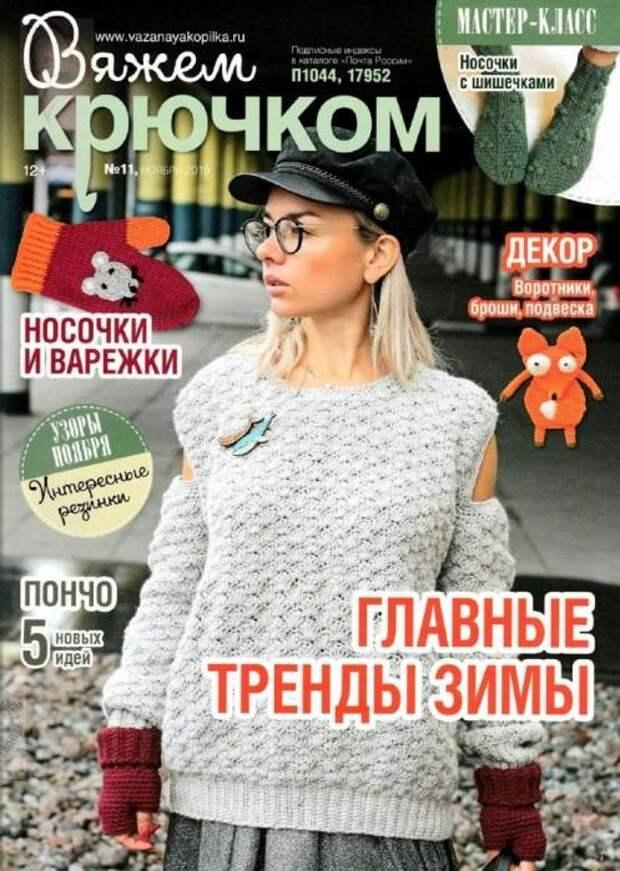 Вяжем крючком №12, декабрь 2019