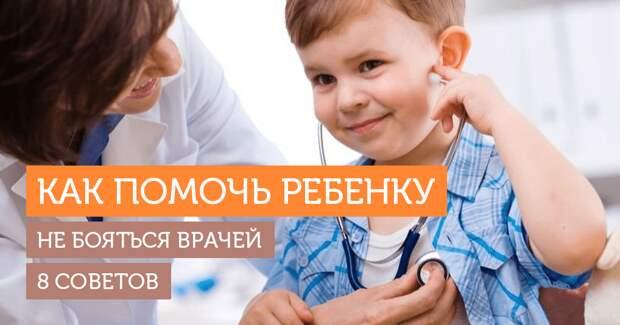 Как помочь ребенку не бояться похода к врачу: 8 советов