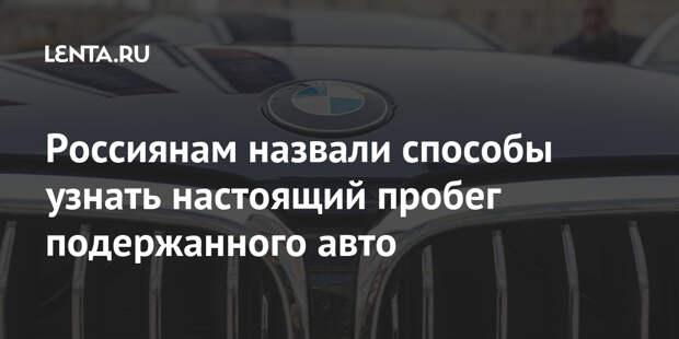 Россиянам назвали способы узнать настоящий пробег подержанного авто