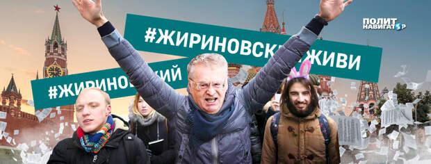 Жириновский рассказал, как его вербовали на Западе – «Я был бы, как Навальный»