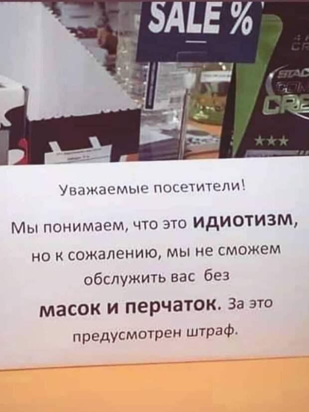 Оксана Шкода: В мировом COVID-лохотроне что-то пошло не так...