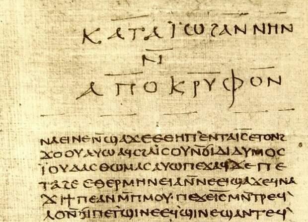 Евангелие от Фомы - самое известное Евангелие, не вошедшее в Библию.