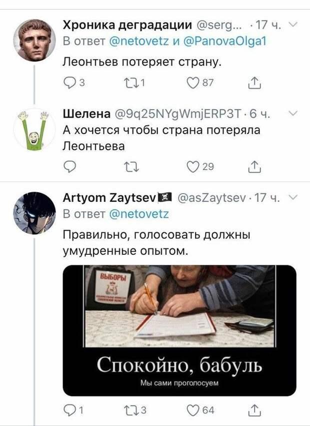 Скрин с Twitter