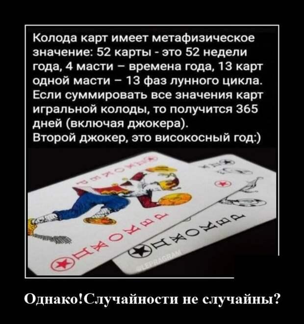 Демотиватор про колоду карт