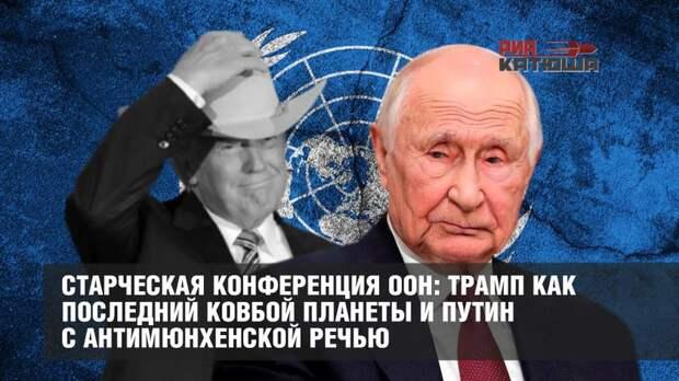 В ООН прошла старческая конференция