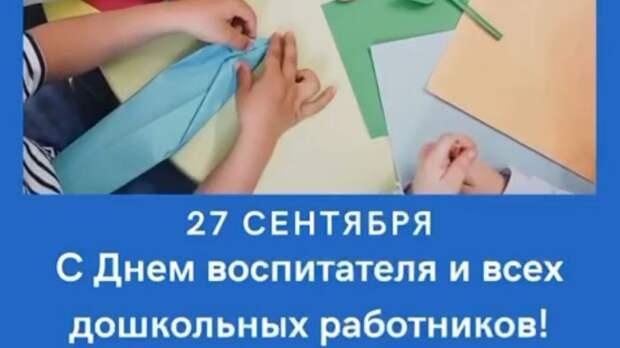 Поздравление главы администрации города Бахчисарая  Дмитрия Скобликова с Днем работников дошкольного образования