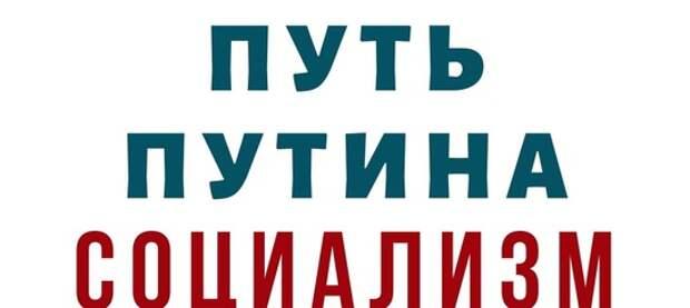 Куда ведет Россию Путин? Почему так долго у власти? (Александра Барвицкая)