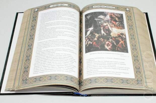 Иллюстрированная Библия. Ветхий Завет. \ Фото: slovo.net.ru.