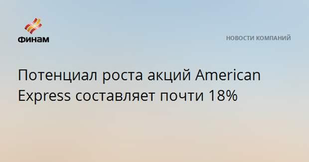 Потенциал роста акций American Express составляет почти 18%