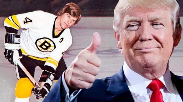 «Это ранит мое сердце. Ты — ужасный человек». Фанаты критикуют знаменитого хоккеиста Орра за поддержку Трампа