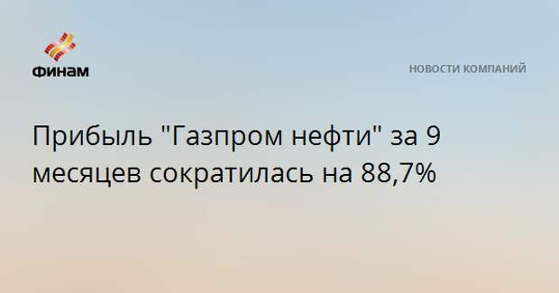 "Прибыль ""Газпром нефти"" за 9 месяцев сократилась на 11,3%"