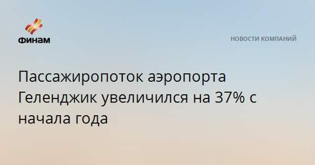 Пассажиропоток аэропорта Геленджик увеличился на 37% с начала года