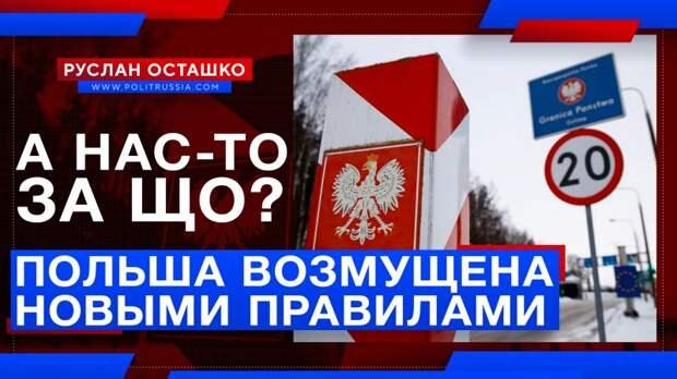«А нас-то за що?»: в Польше возмущены запретом на ввоз товаров в Белоруссию