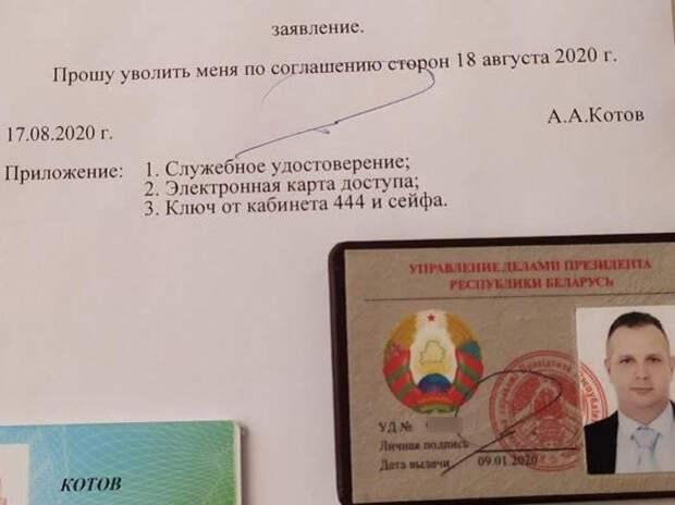Чиновник администрации Лукашенко объяснил увольнение в знак протеста