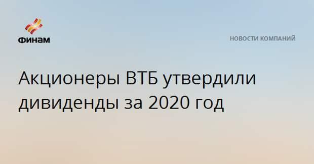 Акционеры ВТБ утвердили дивиденды за 2020 год