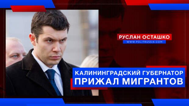 Калининградский губернатор прижал мигрантов, они возмущены