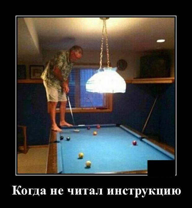 Демотиватор про инструкцию