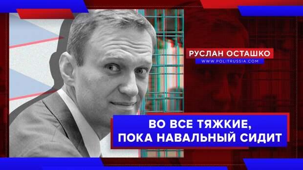 Пока Навальный сидит, его соратнички «креативят» во все тяжкие
