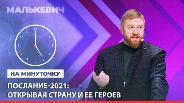 «На минуточку» с Александром Малькевичем. Послание-2021: открывая страну и ее героев
