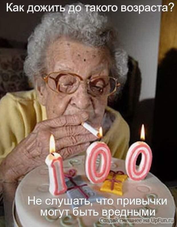 Смешные картинки про возраст (15 фото)
