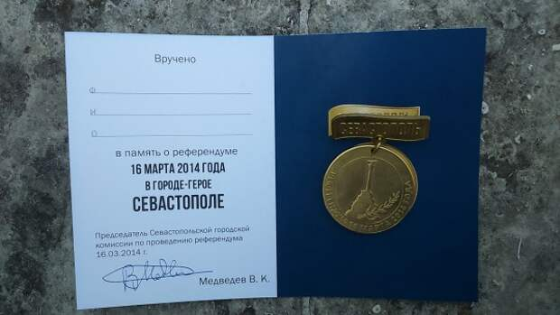 Приди, проголосуй и получи памятную медаль!