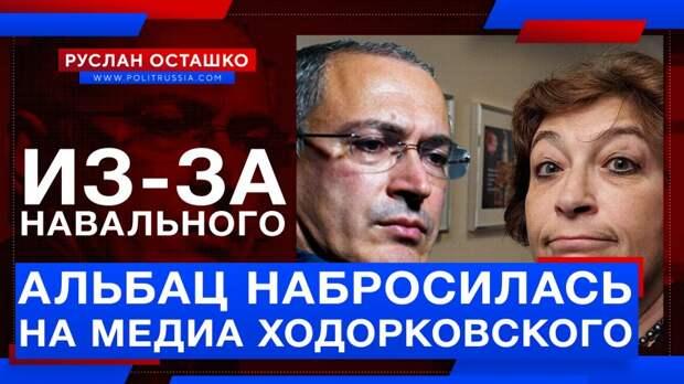 Альбац набросилась на медиа Ходорковского из-за «отравления» Навального