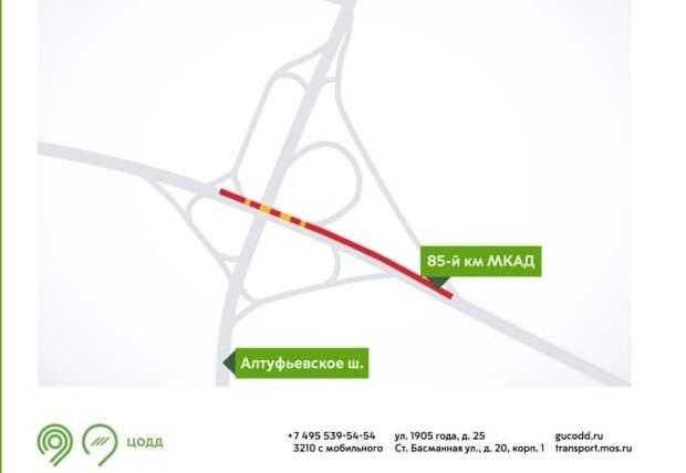 На пересечении Алтуфьевки с МКАД по ночам будут перекрывать движение