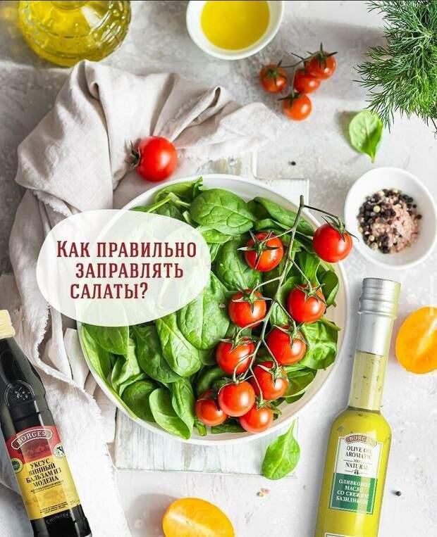 Искусство салатной заправки