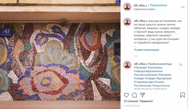 Фото дня: художественное наследие в Савеловском