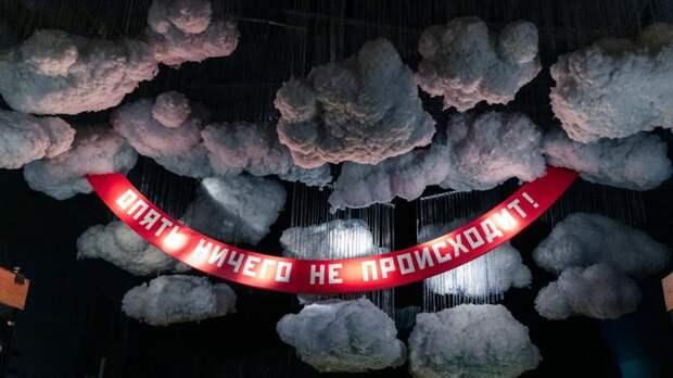 «Музеи мира: новая реальность онлайн и офлайн»