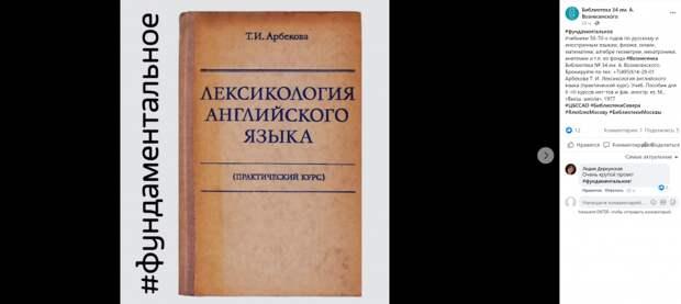 В Савеловском можно почитать советские учебники