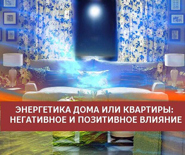 ЭНЕРГИЯ КВАРТИРЫ.