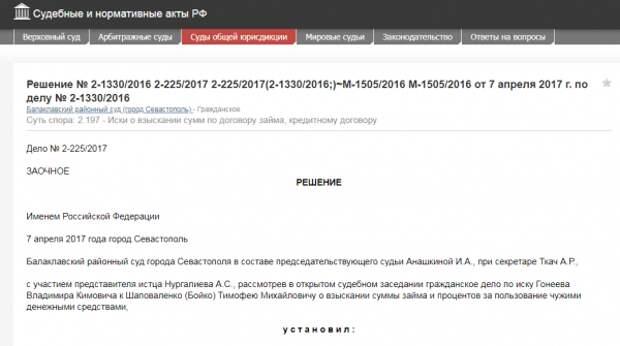 Стиль севастопольского кидалы